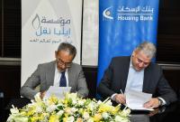 """""""الإسكان"""" يوقع اتفاقية شراكة مع مؤسسة إيليا نقل لدعم طلبة الجامعات"""