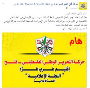 تجميد العمل الفتحاوي بغزة احتجاجا على اجراءات عباس ضد الكادر هناك