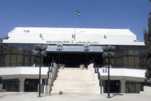 إلغاء المركز الثقافي الملكي