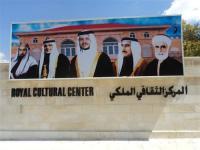 الطويسي يوضح بشأن الغاء المركز الثقافي