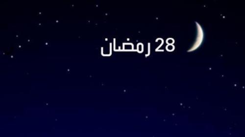 ماذا فُرض على المسلمين في 28 رمضان؟