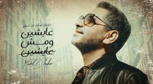"""فضل شاكر يعايد جمهوره بأغنية """" عايشين ومش عايشين """" - فيديو"""