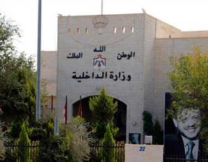 حقيقة إغلاق مديرية الجنسية بوزارة الداخلية بسبب كورونا