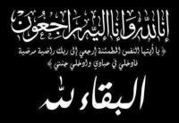 زوجة الدكتور عبد الحكيم شنك في ذمة الله