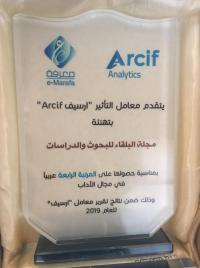 """تكريم مجلة البلقاء """"عمان الأهلية"""" لحصولها على المرتبة الرابعة عربياً"""