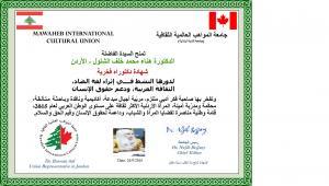 دكتوراة فخرية في حقوق الانسان لـ د.هناء الشلول