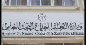 إلغاء استثناءات من معدل القبول الجامعي