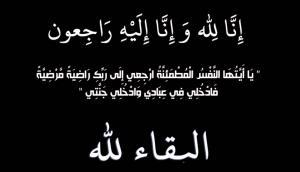 رعد دحدح يعزي بوفاة أحمد الحويطات