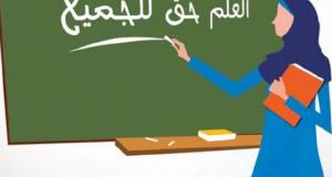 238 ألف أمّي وأميّة في الأردن