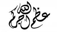 """نعي الشيخ الفاضل علي الشماسين """"أبو محمد"""""""