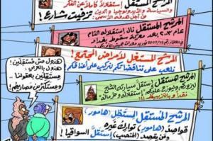 قلة من مرشحي عمان إزالوا دعاياتهم الانتخابية
