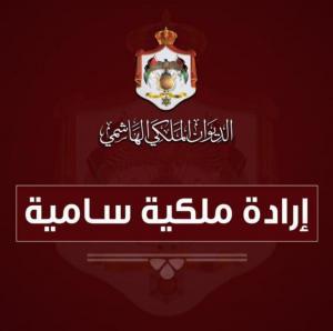 إرادة ملكية بإعادة تشكيل مجلس أمناء مؤسسة ولي العهد (أسماء)
