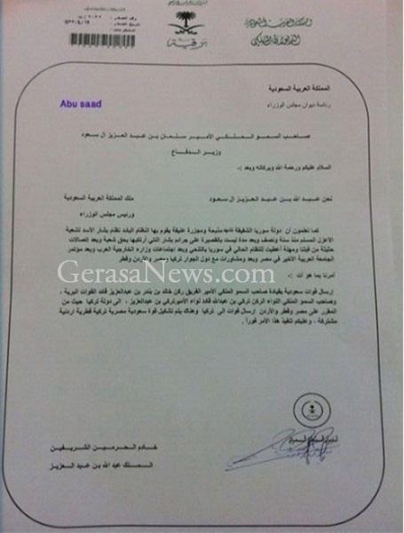 بالوثائق العاهل السعودي يامر بارسال image.php?token=5f34bb338f86fd61a7c1d595f2bc7d4c&size=