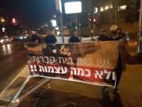 تظاهرة ضد تجريف مقبرة الإسعاف في يافا
