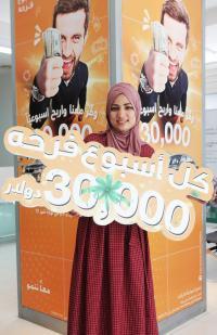 """""""القاهرة عمان"""" يعلن عن الفائز الثاني عشر ضمن حملته """"كل أسبوع فرحة"""""""