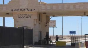 إلغاء الاستثناءات الممنوحة سابقا للدخول عبر مركز حدود العمري