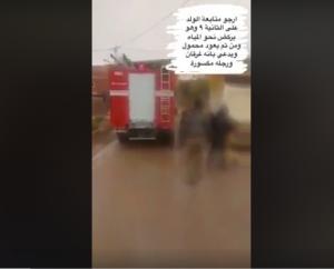 صاحب فيديو السيول المفبرك في قبضة الامن