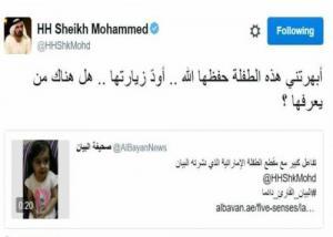 محمد بن راشد يبحث عن طفلة قلدته (فيديو)