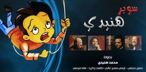 لتعويض غيابهم عن دراما رمضان ..  الفخراني وهنيدي إلى مسلسلات الكرتون