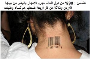 31 ألف شخص في الأردن يعانون من العبودية