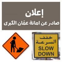 اغلاقات بشوارع عمان غدا الجمعة