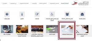 """""""الضمان"""": خدمة متابعة الطلبات والمعاملات إلكترونياً"""