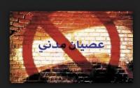 لا للعصيان والتحريض  ..  نعم للوطن الأردني