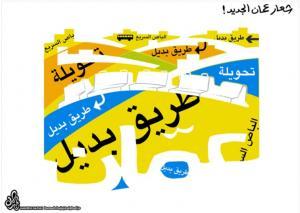 تحويلات على اتوستراد الزرقاء-عمان