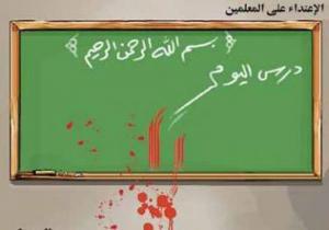 ولي امر طالب يعتدي على معلمين في الرصيفة