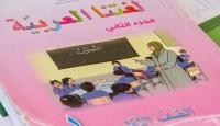 إخراج الكتب المدرسية من عقود المدارس الخاصة