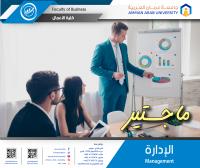 """""""عمان العربية"""" تقبل أعدادا متزايدة من طلبة الماجستير في الإدارة"""