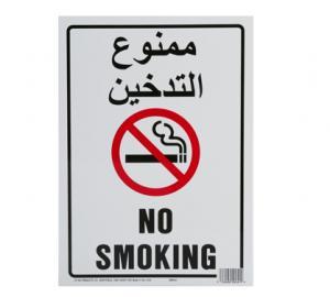 بسبب التدخين ..  انذار 43 مؤسسة في الزرقاء