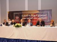 """""""القاهرة عمان"""" يوزع أرباحا نقدية بنسبة 12%"""