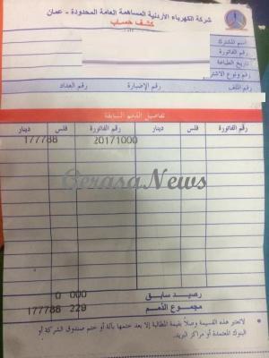 177 ألف دينار فاتورة كهرباء على مواطن  .. !!