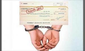 حراك نيابي لرفع الحماية عن الشيكات