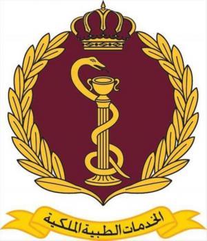 زريقات مديرا للخدمات الطبية الملكية