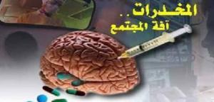 المخدرات الى متى في عمان