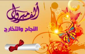 تهنئة للغالي النقيب محمد الجبور بتخرج زوجته