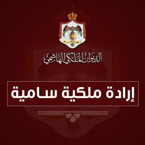 قانون الأمن العام الجديد يدخل حيز التنفيذ