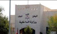 """وزير الداخلية يوعز بتوقيف الاشخاص القائمين على مهرجان """"قلق"""""""