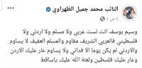 """النائب الظهراوي لـ وسيم يوسف: """"لعنة الله عليك يا ساقط"""""""