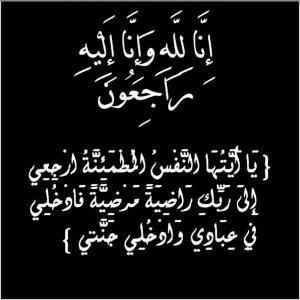 شقيق وزير الداخلية سلامة حماد في ذمة الله