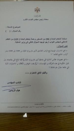 """النائب الزيادين: ما هي اسباب رفع """"التقاعدي"""" لامين عام """"المالية"""" الى 2500 ؟"""