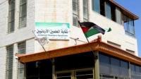 قرار قضائي بحل مجلس نقابة المعلمين