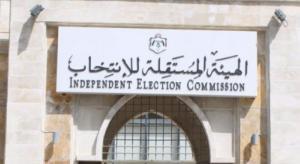 """""""المستقلة للانتخاب"""" تعرض أسماء من يحق لهم الانتخاب الجمعة"""