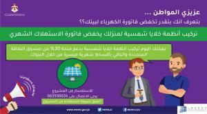 فتح باب الاستفادة من برنامج تركيب سخانات الأنظمة الشمسية المدعومة