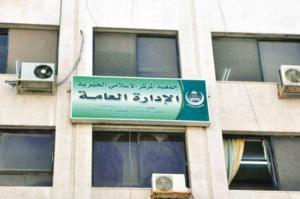 """إنهاء خدمات 80 موظفا بـ""""المركز الإسلامي"""" والجمعية توضح (وثيقة)"""
