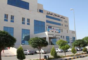 مستشفى الملك طلال العسكري في المفرق يبدأ باستقبال المرضى
