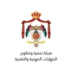 هيئة تنمية وتطوير المهارات المهنية و التقنية تستقبل مراجعيها الاحد المقبل