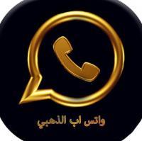 طريقة تحميل واتساب الذهبي Whatsapp Gold